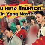 รีวิว หนัง The Yin Yang Master หยิน หยาง ศึกมหาเวท