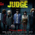 รีวิว หนัง JUDGE เกมพิพากษา