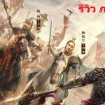 รีวิว หนัง Dynasty Warriors