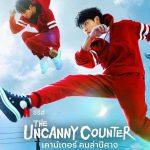 รีวิว The Uncanny Counter คนล่าปีศาจ