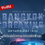 รีวิว ซีรี่ส์ BANGKOK BREAKING มหานครเมืองลวง